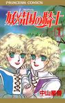 妖精国の騎士(アルフヘイムの騎士) 1-電子書籍