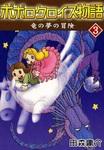 ポポロクロイス物語 III 竜の夢の冒険-電子書籍