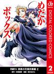 めだかボックス カラー版 PART5 漆黒の花嫁衣裳編 2-電子書籍
