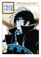 「ブラック・ジャック(手塚治虫文庫全集)」シリーズ
