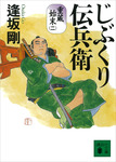 じぶくり伝兵衛 重蔵始末(二)-電子書籍