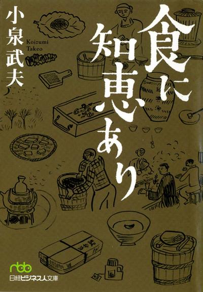 食に知恵あり-電子書籍