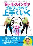 「9時・4時スイング」でゴルフはすべて上手くいく-電子書籍
