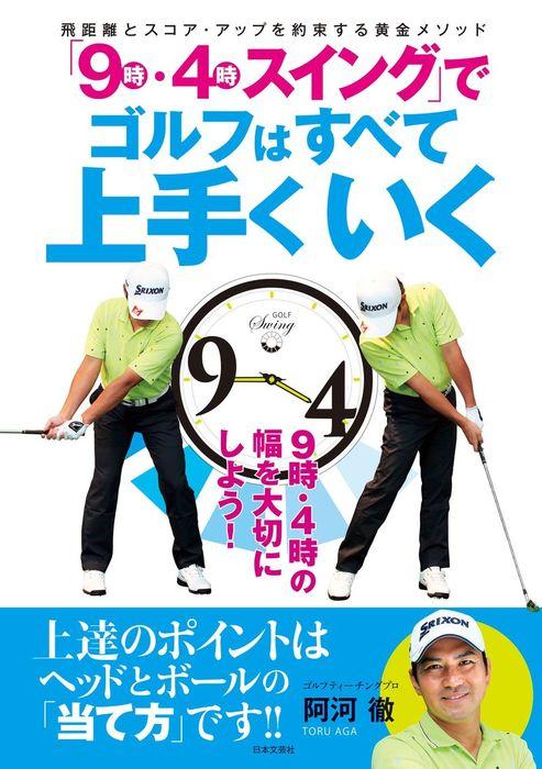 「9時・4時スイング」でゴルフはすべて上手くいく拡大写真