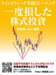 一度損した株式投資 スイングトレード実践トレーニング-電子書籍