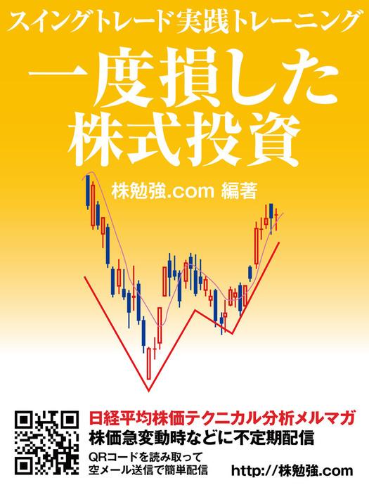 一度損した株式投資 スイングトレード実践トレーニング-電子書籍-拡大画像