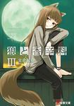 狼と香辛料III-電子書籍