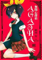 無関心探偵AGATHA(バーズコミックス)