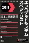 2011 徹底解説エンベデッドシステムスペシャリスト本試験問題-電子書籍