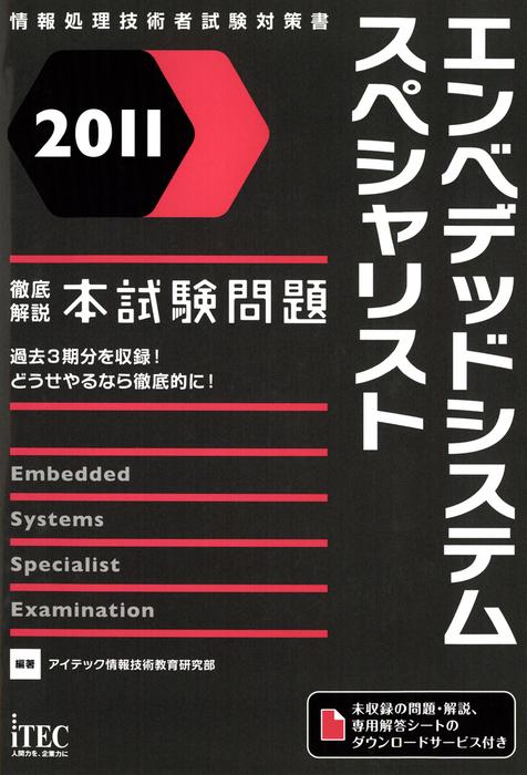 2011 徹底解説エンベデッドシステムスペシャリスト本試験問題拡大写真