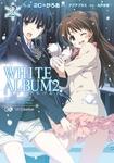 WHITE ALBUM2 2-電子書籍