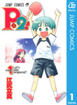 P2!―let's Play Pingpong!― 1-電子書籍
