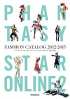 ファンタシースターオンライン2 ファッションカタログ 2012-2015【アイテムコード付き】