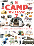GO OUT特別編集 THE CAMP STYLE BOOK 7-電子書籍