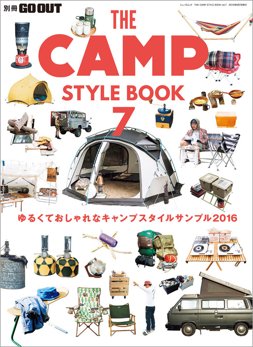 GO OUT特別編集 THE CAMP STYLE BOOK 7拡大写真