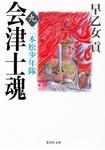 会津士魂 九 二本松少年隊-電子書籍