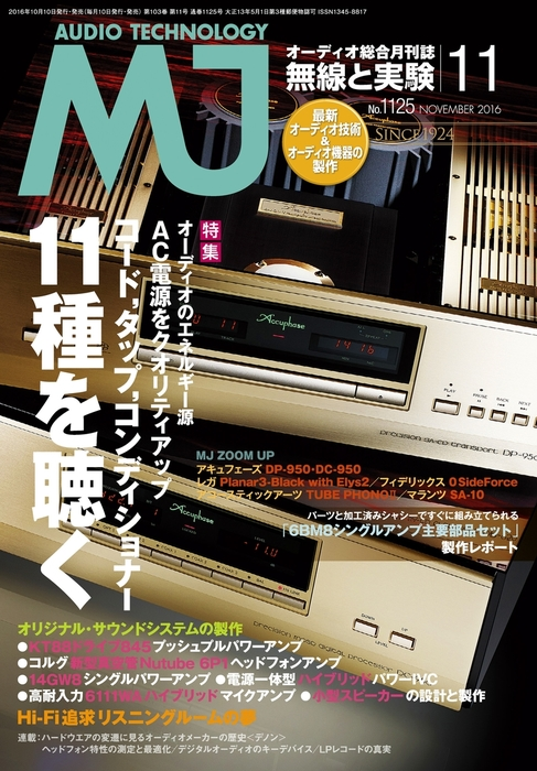 MJ無線と実験2016年11月号拡大写真