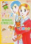 アリス動物病院診察絵日記-電子書籍