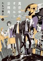 「真夜中のオカルト公務員(あすかコミックスDX)」シリーズ