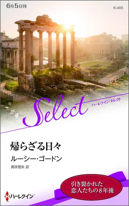 帰らざる日々【ハーレクイン・セレクト版】拡大写真