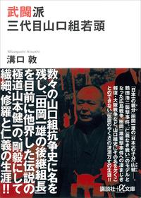 武闘派 三代目山口組若頭-電子書籍