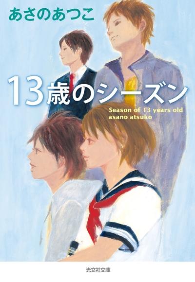 13歳のシーズン-電子書籍