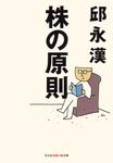 株の原則-電子書籍