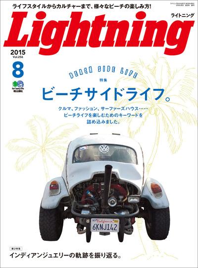 Lightning 2015年8月号 Vol.256-電子書籍
