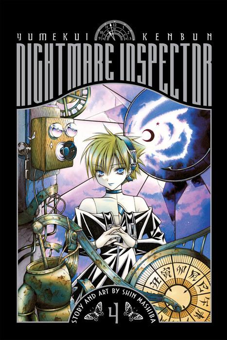 Nightmare Inspector: Yumekui Kenbun, Vol. 4拡大写真