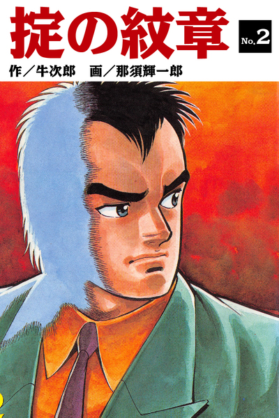 掟の紋章(2)-電子書籍