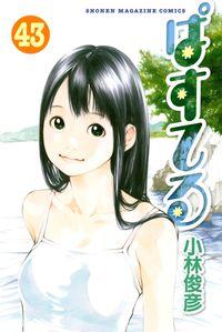 ぱすてる(43)-電子書籍