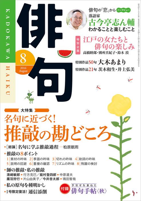 俳句 28年8月号-電子書籍-拡大画像