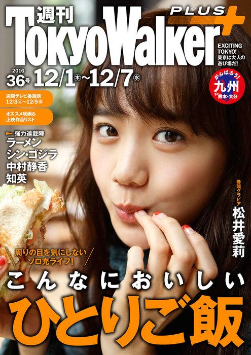 週刊 東京ウォーカー+ No.36 (2016年11月30日発行)拡大写真