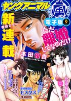 【電子版】ヤングアニマル嵐No.9(2017年)