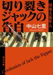 切り裂きジャックの告白 刑事犬養隼人-電子書籍