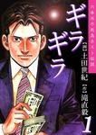 ギラギラ 第1巻-電子書籍