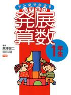 「マンガでわかる小学生の発展算数」シリーズ