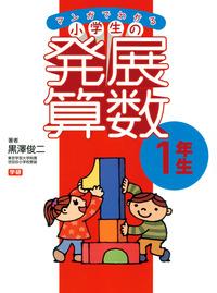 マンガでわかる小学生の発展算数(1)1年生-電子書籍
