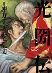 光圀伝(二)-電子書籍