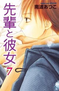 先輩と彼女 リマスター版(7)-電子書籍