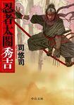 忍者太閤秀吉-電子書籍