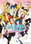 うたの☆プリンスさまっ♪Debut コミックアンソロジー-電子書籍
