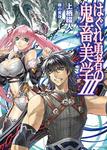 はぐれ勇者の鬼畜美学III-電子書籍