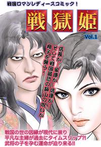 戦獄姫vol.1