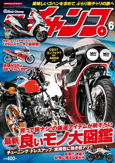 モトチャンプ 2016年6月号-電子書籍