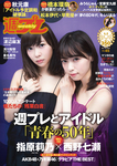 週プレ2016年11月7日号No.45-電子書籍