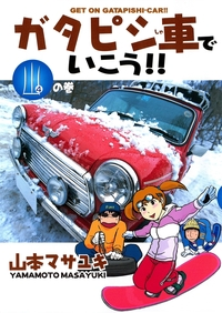 ガタピシ車でいこう!!(4)-電子書籍