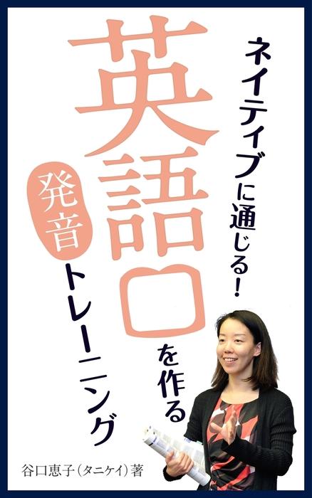ネイティブに通じる! 英語口を作る発音トレーニング拡大写真