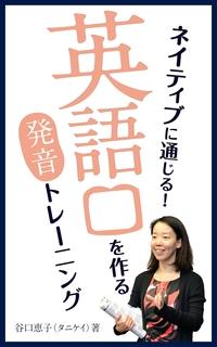ネイティブに通じる! 英語口を作る発音トレーニング-電子書籍