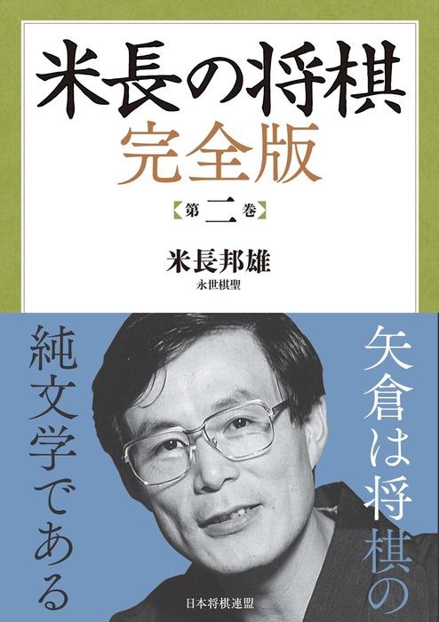 米長の将棋 完全版 第二巻拡大写真